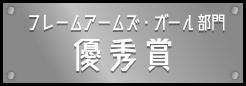 トーラスβ型 エルナト